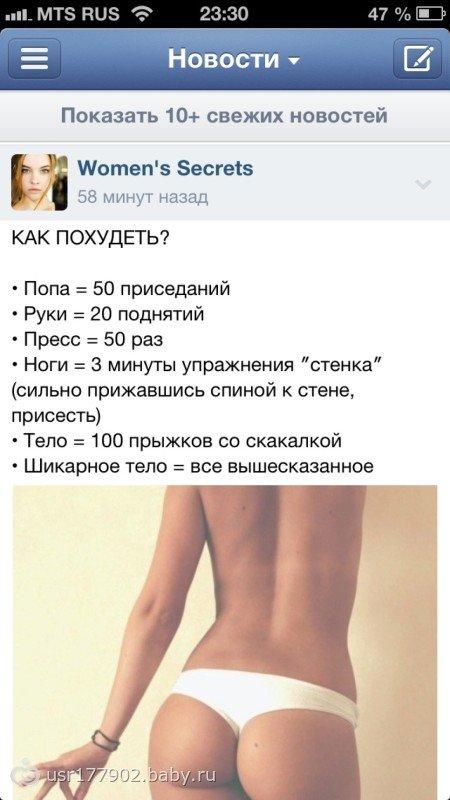 диета для похудения ног на месяц
